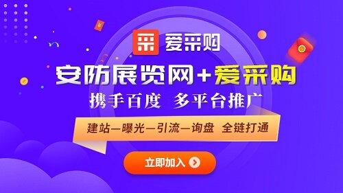 安防展览网+爱采购 携手百度多平台推广