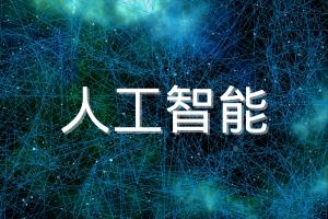 人工智能細分領域領跑者 將真正迎來AI新風口