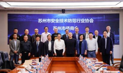 苏州安防协会与苏州市侨商会共建友好协会签约仪式举行