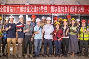 佳都科技模塊化裝配式站臺門在廣州地鐵18號線成功應用
