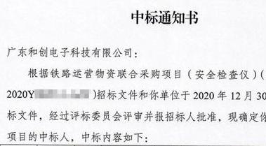 喜报!广东和创电子科技有限公司中标国铁集团采购项目