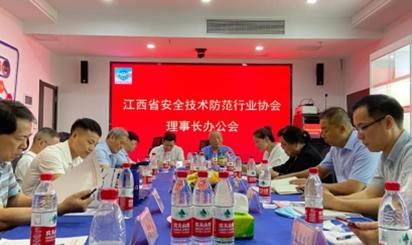 江西省安防协会召开2021年理事长办公会