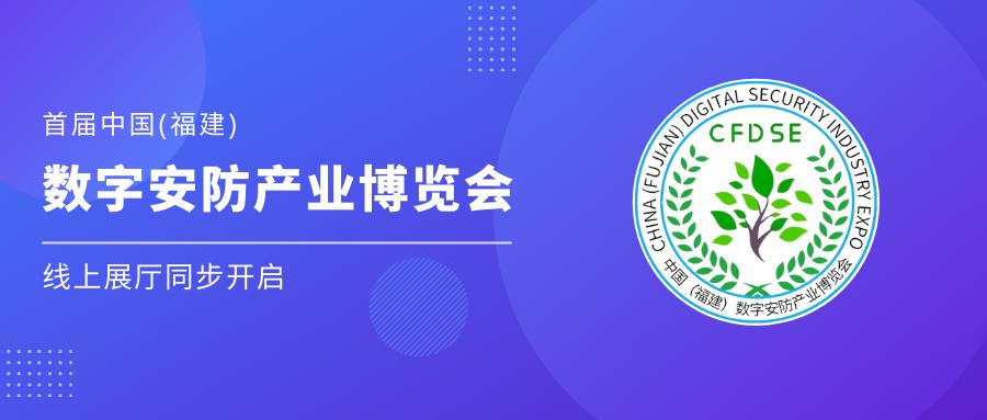 2021中国(福建)数字安防产业博览会-在线展
