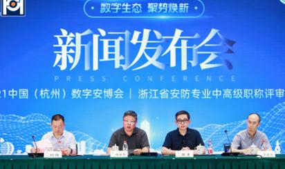 2021中國(杭州)數字安博會新聞發布會