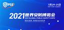 安防巨头齐聚 共襄行业盛举:2021世界安防博览会即将开幕