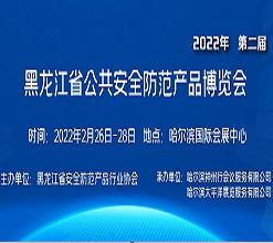 2022第二届黑龙江省公共安全防范产品博览会
