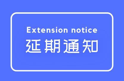 紧急通知:八月多场展会延期