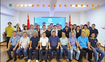 浙安协召开安防企业数字化能力提升分享会