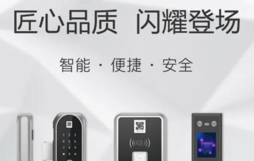 中科易安:公安对接流动人口管理智能锁需要联网吗?