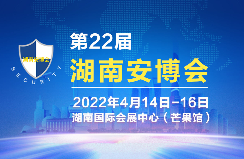 第22届湖南智慧任天堂app产品暨警用装备博览会