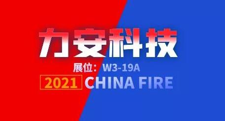 2021中国国际消防设备技术交流展览会盛大开幕