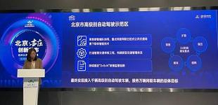 北京市启动自动驾驶无人化道路测试