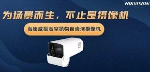 """海康威视高空抛物自清洁摄像机:用科技创新守护""""头顶安全"""""""