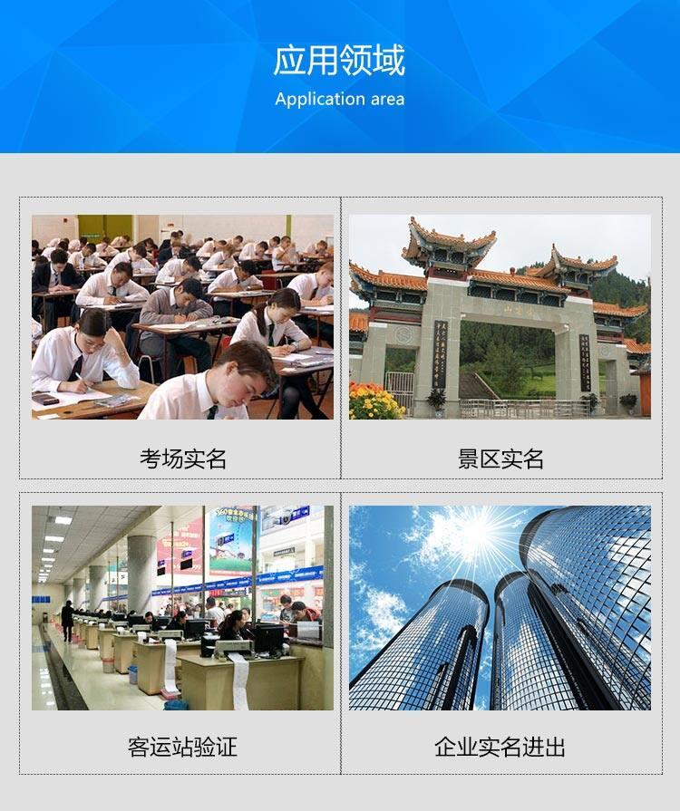 人证识别闸机www.tcs009.com.cn