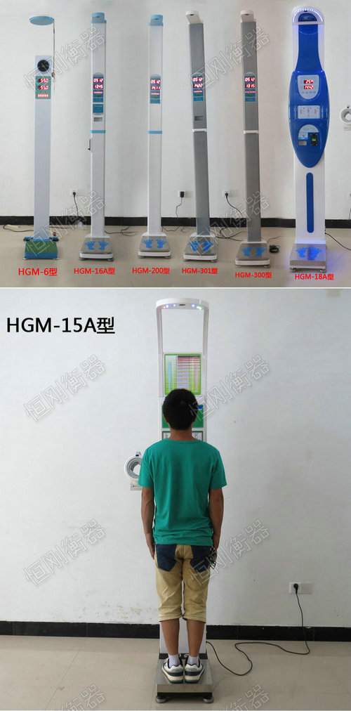身高体重测量仪