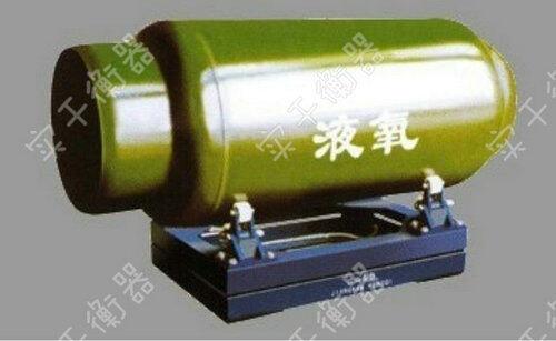 电子钢瓶秤