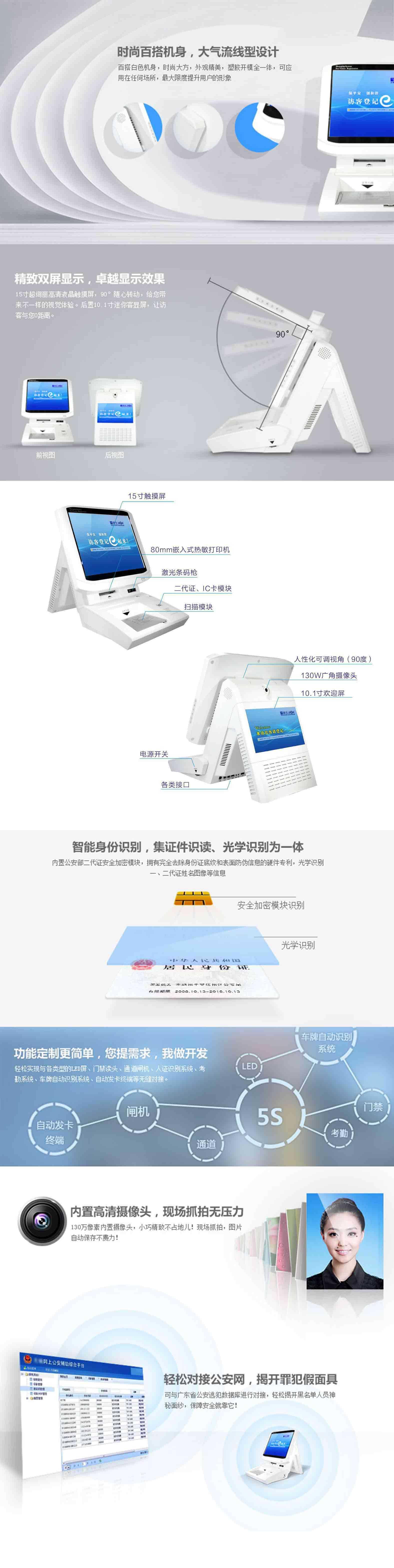 訪客機,訪客管理系統,5S產品介紹
