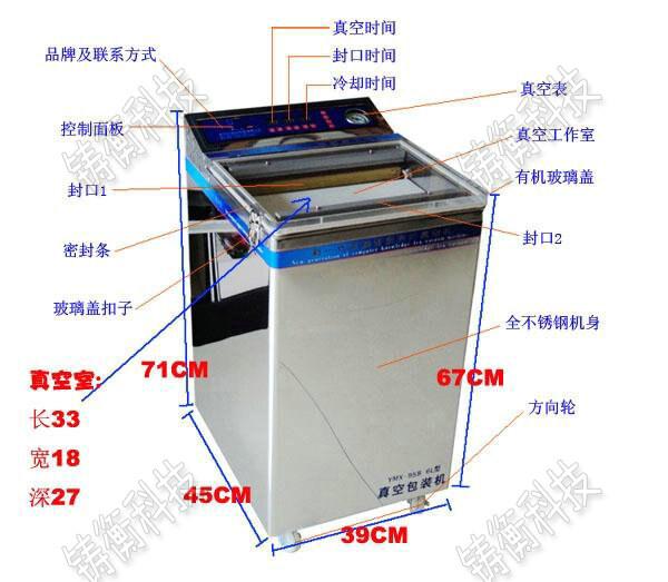 单室台式真空包装机