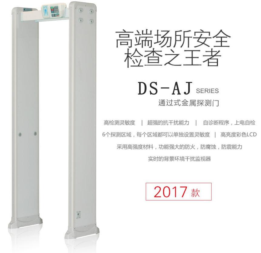 DS-AJ
