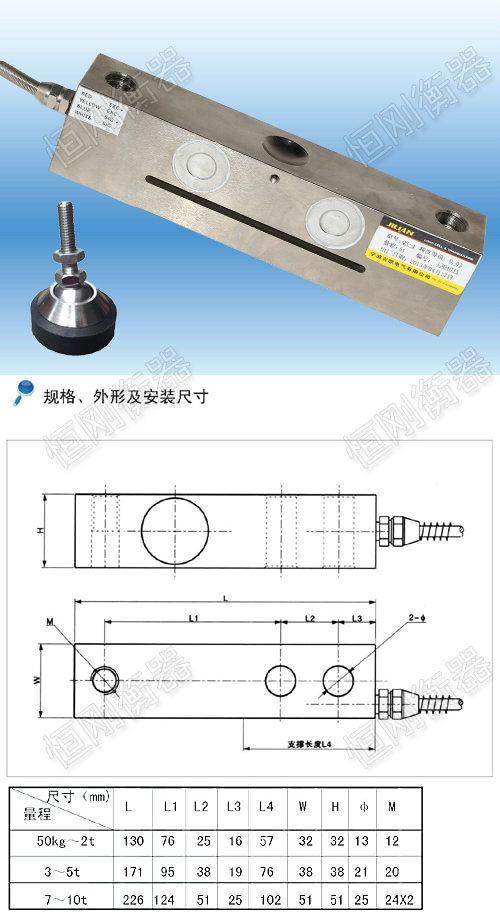 地磅传感器