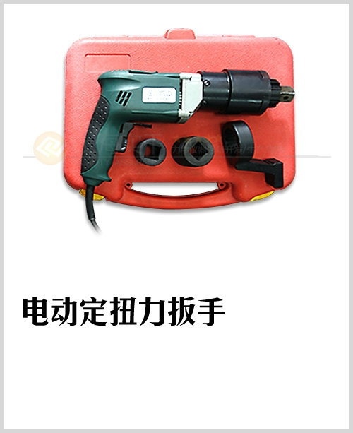 SGDD-230N.m電動定力矩扳手