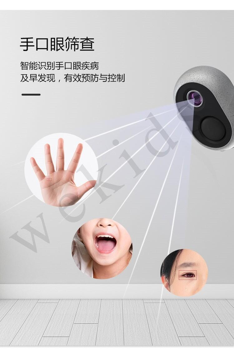 儿童早检机自动测温晨检机器人脸识别刷卡筛查手口眼