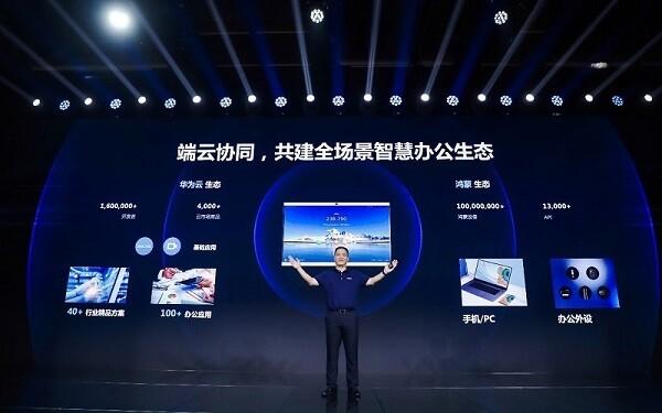 华为智能协作领域总裁孙权发布业务战略
