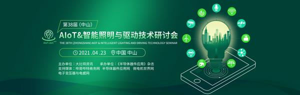 第38届(中山)AIoT&智能照明与驱动技术研讨会