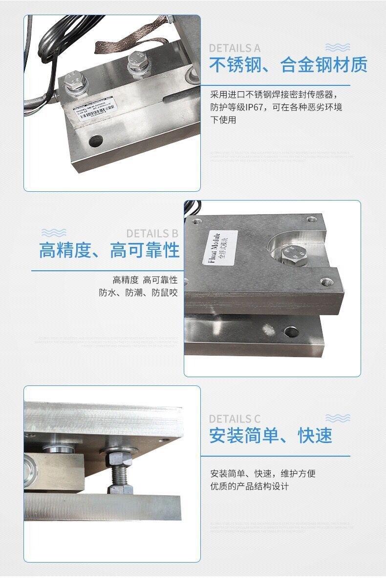 采用不锈钢焊接密封传感器,防护等级IP68,可在各种恶劣环境下使用  自稳定承压头设计,始终保持正确的加载位置,称重重复性好  材质:合钢,不锈钢可选  配备可调式水平限位螺栓  安装简单、快速  维护方便,节约停机维护时间  适用于恶劣环境下如输送滚道秤等有水平冲击力场合的称重和过程称重控制