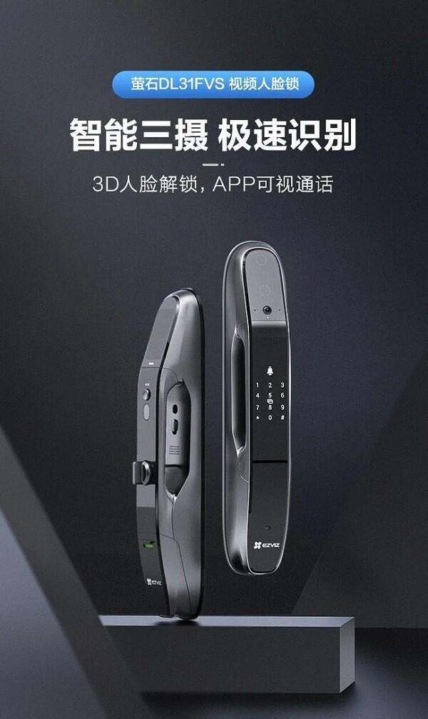 萤石可视人脸识别锁DL31FVS问世 带你玩转智能锁新技术