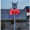 OSEN-6C江苏智慧城市扬尘实时监测系统
