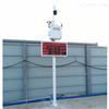 OSEN-6C宜昌市矿石开采扬尘监测预警系统