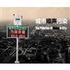 OSEN-6C广州花都大道噪声实时监测