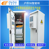 5G户外机柜-智能通信机柜-智能备电机柜!