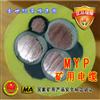 YZ、YZW中型橡套软电缆型号价格